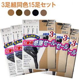 ストッキング パンスト 3足組×5セット 15足 グンゼ イフィー GUNZE IFFI 快適サポート M L レディース 婦人 日本製
