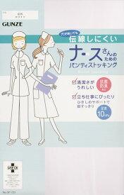 ナース 看護師 着圧 ストッキング パンスト グンゼGUNZE ナースさんのためのパンティストッキング M-L L-LL レディース 日本製 ハロウィン おうち生活 メール便25%