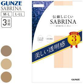 GUNZE SABRINA グンゼ サブリナ レディース 日本製 パンティ ストッキング 3足組 パンスト 伝染しにくい まとめ買い M-L L-LL メール便50%