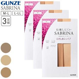 GUNZE SABRINA グンゼ サブリナ レディース 日本製 パンティ ストッキング 着圧 3足組 パンスト ひきしめ シェイプ まとめ買い M-L L-LL メール便50%
