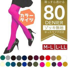 レディース カラー タイツ 80デニール 無地 M-L L-LL 婦人 プレーン コスプレ 多色展開 メール便33%