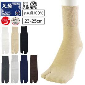 レディース 足袋 ソックス 靴下 無地 日本製 口ゴム ゆったり 綿100% クルー丈 23-25cm 婦人 タビ UV 新生活 メール便25% 送料無料