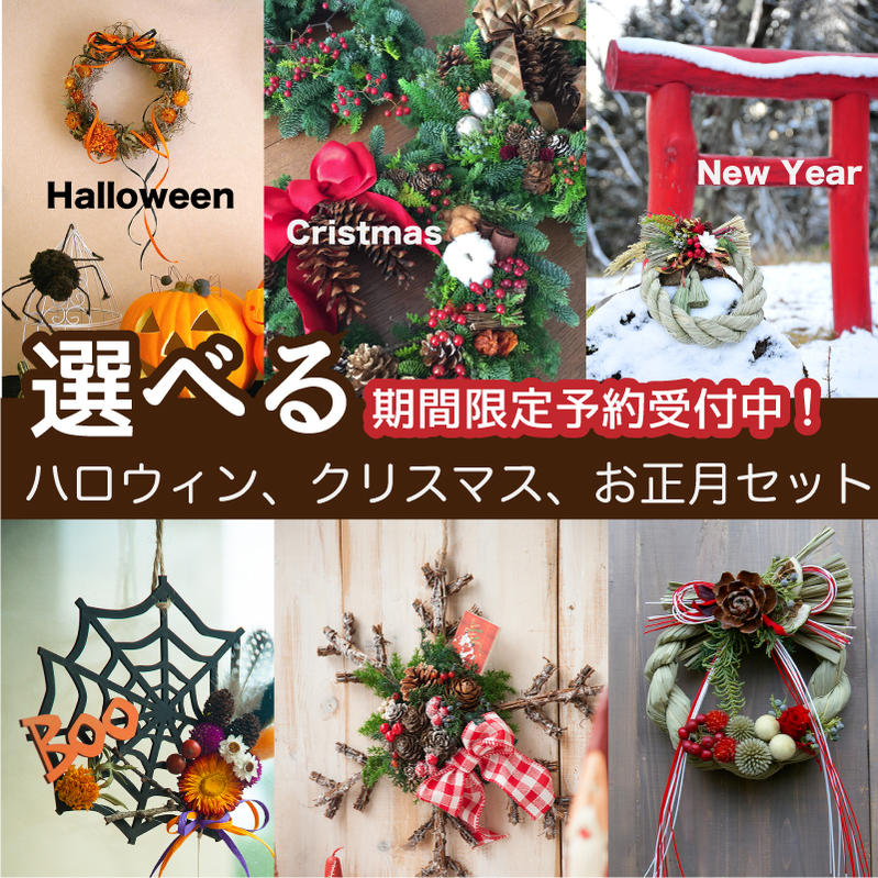 ハロウィン クリスマス お正月 リース セット 一度に頼んで3度楽しい 10,11,12月3ヶ月届くお楽しみ 人気商品も選べる