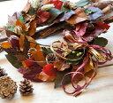 シックな秋色、紅葉のリース♪艶やかな秋色の葉を合わせた秋風色のリース。スタイリッシュな秋のリース【楽ギフ_包装】 【楽ギフ_のし宛書】 【楽ギフ_メッセ入力】