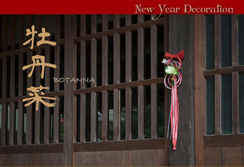 しめ飾り 注連飾り お正月飾り 牡丹菜葉牡丹の輪飾り