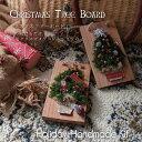 クリスマスツリーボードの手作りキット【作り方レシピ 動画付】クリスマス ハンドメイド キット
