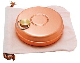 ミニ湯たんぽ (袋付き) 銅 送料無料 新光堂 新光金属