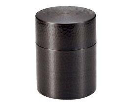 茶筒(大)銅 黒銅仕上げ 送料無料 COPPER100 新光金属 新光堂