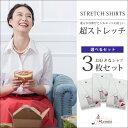 【送料無料 5%オフ】シャツ ブラウス ワイシャツ レディース ストレッチ 無地 (ビジネス 白シャツ yシャツ オフィス…