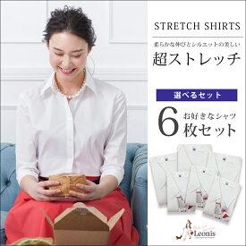【送料無料/まとめ10%オフ】【選べる6着セット】シャツブラウス