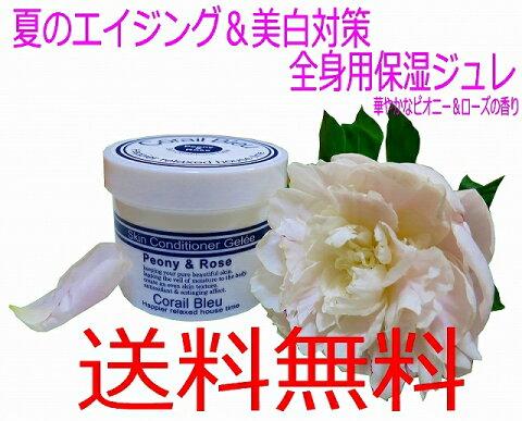 スキンコンディショナージュレ◆ピオニー&ローズの香りオールインワン【送料無料】