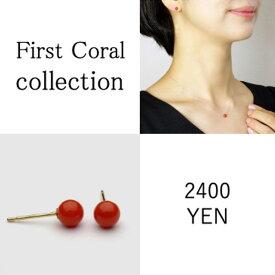お一人様1点限り ファーストコーラル 赤珊瑚 4.5mm K18 ピアス・イヤリング 3月の誕生石 お守り さんご サンゴ coral 胡渡 紅珊瑚 ゴールド 18金 ジュエリー アクセサリー 女性用 レディース 送料無料 ゆうパケットのみ 配達日時指定不可