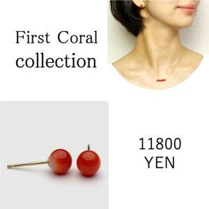 お一人様1点限り ファーストコーラル 日本産赤珊瑚 5mm K18 ピアス イヤリング 3月の誕生石 お守り さんご サンゴ coral ゴールド 18金 ジュエリー アクセサリー 女性用 レディース 送料無