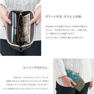 【ポイント10倍】がま口長財布レトロフラワー【楽ギフ_包装】