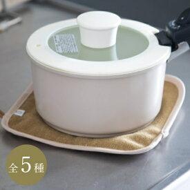 KURAKIN 「のこり染」鍋敷き〜tweed〜 のこり染/天然染料/オーガニック/ナチュラル/エコ/エシカル