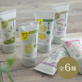 【のレンオリジナル】香るハンドクリーム うるおい 保湿 香り 柚子 茶 酒 ラベンダー レモン 和 京都 日本 50g 乾燥肌 男性 女性 メンズ レディース