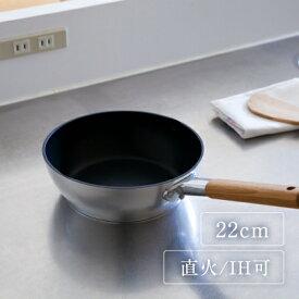 ambai フライパン深型 22cm アルミ 軽い 手軽 テフロン加工 フッ素加工 熱伝導 軽量 耐久性 おしゃれ デザイン 煮物 汁物 鍋