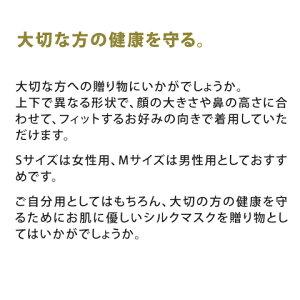 敏感肌シルクマスク日本製秋冬接触冷感1枚大人洗える3D立体マスク布マスク外出用秋冬用マスク在庫ありシンプルコロナウイルス対策応援天然成分