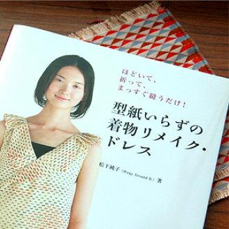 Kimono remake dress pattern-free