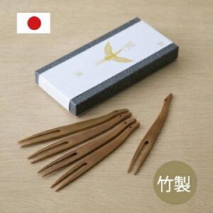鶴フォーク5Pセット 竹製 日本製 縁起 天然 自然 デザート 和菓子 果物 フルーツ お茶会 菓子切り