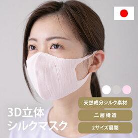 敏感肌 シルクマスク 日本製 秋冬 接触冷感 1枚 大人 洗える 3D立体マスク 布マスク 外出用 秋冬用マスク 在庫あり シンプル コロナウイルス 対策 応援 天然成分