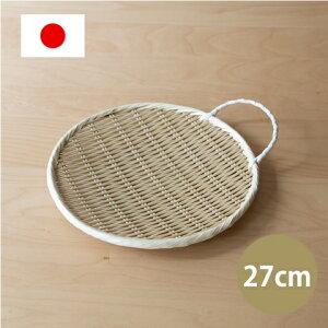 竹製 手付盆ざる 27cm(9寸) 日本製 木 おしゃれ 取っ手付き 持ち手付き おすすめ 通販 梅干し 野菜 うどん そうめん