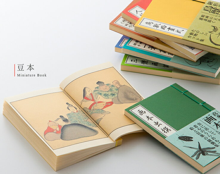 和綴 豆本 浮世絵/和/文化/文庫/京都/日本画/漫画【バレンタイン】【新生活】