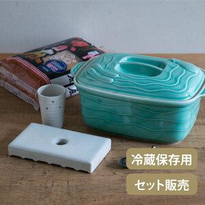 青磁ぬか漬け鉢セット 万古焼 萬古焼 陶器 容器 乳酸菌 水抜き 腸活 おうち時間 低温発酵 冷蔵庫 父の日