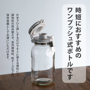 星硝セラーメイトワンプッシュ便利ビン300ml密封ボトルガラスボトル保存容器密閉瓶Cellarmate調味料入れ調味料調味料ボトル醤油入れドレッシングボトルソース入れ母の日