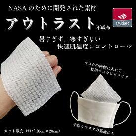 【夏用冷感マスクにリメイク!】NASAの為に開発されたアウトラスト温度調整不織布生地サイズ(20cm×30cm)白カット販売