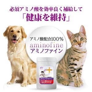 アミノファインは必須アミノ酸を効率よく補給出来るサプリメント。身体と免疫のサポート