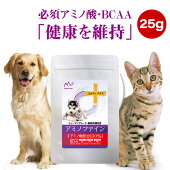 アミノファインは犬・猫・ペットたちに不足しがちな必須アミノ酸を効率よく補給出来るサプリです。腎不全の子には特にお勧めします。