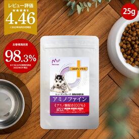 犬用サプリメント 猫用サプリペット アミノ酸 リジン タウリン タンパク質 たんぱく制限 サプリメント サプリ BCAA 健康維持 し 腎臓 を守る サポート 腎臓療法食 筋力 筋肉 維持<アミノファイン 25g>