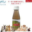 犬 猫 ペット 用 健康を維持し 免疫力 免疫 を守る サプリ サプリメント 健康食品 うさぎ 兎 冬虫夏草 老犬 老猫 液体…