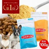 犬・猫・ペットの免疫力改善・癌(がん)やリンパ腫・FIP・猫白血病・猫エイズ対策サプリメント−日本産冬虫夏草<コルディM100g/G100g>