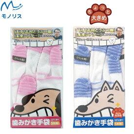 【オープン記念クーポン配布中】歯みがき手袋(1枚入)/ちょっと大きめ歯みがき手袋(1枚入)