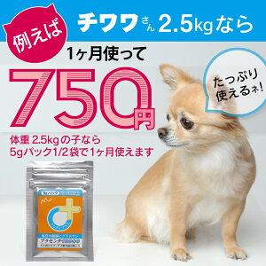 プラセンタ12000は高容量だからとってもお得。5kgの犬なら1ヶ月分。