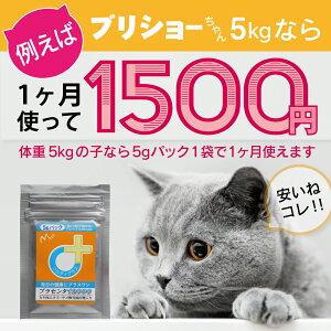 プラセンタ12000は高容量だからとってもお得。5kgの猫なら1ヶ月分。