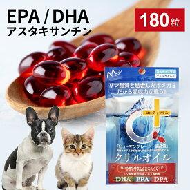 犬用サプリメント 猫用サプリ ペット 健康 維持 膝 ひざ 関節 心血管 脳 皮膚 を健康に保つ サプリメント EPA DHA アスタキサンチン きびきび 散歩 階段 オメガ3 脂肪酸 omega3 <クリルオイル180粒>