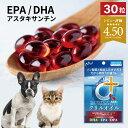 犬用サプリメント 猫用サプリペット 健康 維持 膝 ひざ 関節 背骨 腰 心血管 脳 皮膚 を健康に保つ サプリメント EPA DHA アスタキサンチン きびきび 散歩 階段 オメガ3 脂肪酸 omega3 犬用品<クリルオイル30粒>