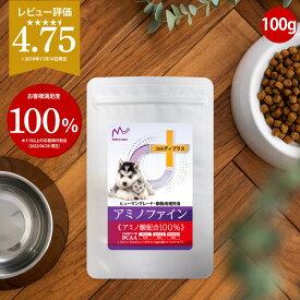 犬用 猫用 犬 猫 サプリ ペット用 サプリメント アミノ酸 リジン タウリン タンパク質 BCAA 健康維持 し 腎臓 を守る サポート 療法食やケア食、ドッグ キャット フードにプラス 筋力 筋肉 維持 <アミノファイン 100g>