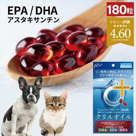 ペット用サプリ 犬用 猫用 犬 猫 サプリ サプリメント 健康 維持 膝 ひざ 関節 背骨 腰 心血管 脳 皮膚 を健康に保つ EPA DHA アスタキサンチン きびきび 散歩 階段 オメガ3 脂肪酸 omega3 <クリルオイル180粒>