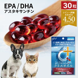 犬 猫用 サプリペット 健康 維持 膝 ひざ 関節 背骨 腰 心血管 脳 皮膚 を健康に保つ サプリ EPA DHA アスタキサンチン きびきび 散歩 階段 オメガ3 脂肪酸 omega3 犬用品 ペット用サプリ<クリルオイル30粒>