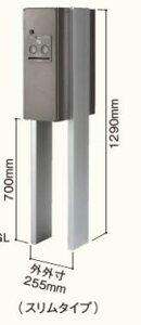 Panasonic パナソニック 宅配ボックスCOMBO コンボスリムタイプ用ポールポール施工用部材 オプションCTNR8210CS1,2台設置用《送料別途》