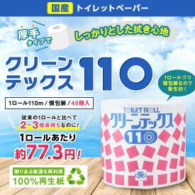【国産】 業務用トイレットペーパー シングル 個包装 110m 45個入り 送料無料 トーヨ クリーンテックス