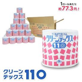 【国産】 トイレットペーパー シングル 110m 45個入り 個包装 業務用 送料無料 トーヨ クリーンテックス