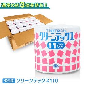 【期間限定大幅値下げ】業務用トイレットペーパー シングル 個包装 110m 45個入り 送料無料 トーヨ クリーンテックス
