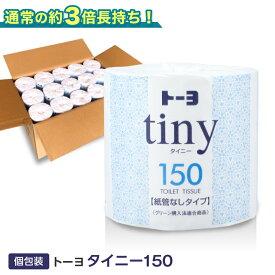 3倍長持ち トーヨ タイニー トイレットペーパー シングル 芯なし 業務用 個包装 150m 45個入り 送料無料