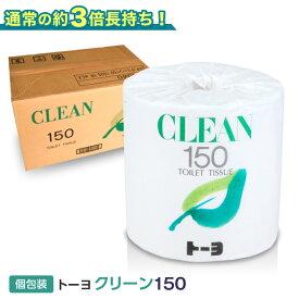トーヨ クリーン トイレットペーパー シングル 3倍 業務用 個包装 150m 45個入 送料無料