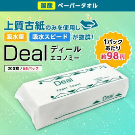 【 国産 】200枚×56個入り業務用ペーパータオル トーヨ ディール エコノミー